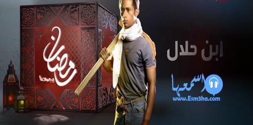 كلمات اغنية ادم متتغروش يابنى ادمين تتر نهاية مسلسل ابن حلال 2014 كاملة
