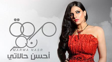 كلمات اغنية ولع مى عز الدين وسعد الصغير مسلسل دلع بنات 2014 كاملة
