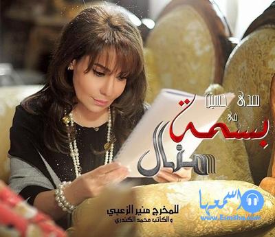 كلمات اغنية نوال الكويتية تتر مسلسل يا من كنت حبيبى 2014 كاملة