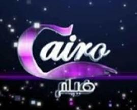 تردد قناة كايرو دراما الجديد على النايل سات