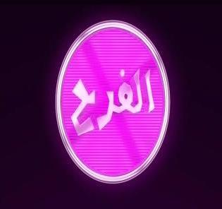 تردد قناة المولد الجديد على النايل سات