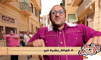 كلمات اغنية كمالة بشرة خير سيد ابو حفيظة 2014 كاملة