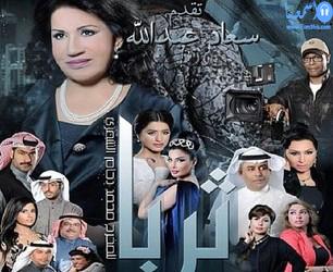 كلمات اغنية مروة ناجى تتر مسلسل تفاحة ادم 2014 كاملة