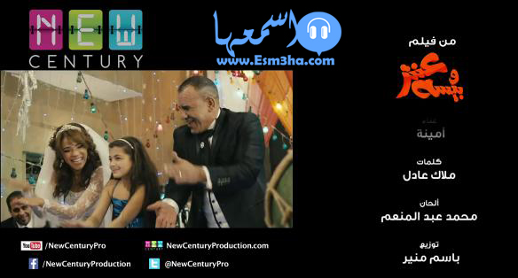 كلمات اغنية عبد البساط حمودة اللى عاجبنى فيك من فيلم عنتر وبيسة 2014 كاملة