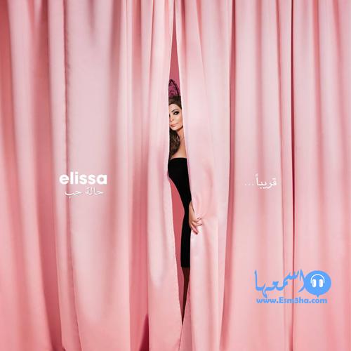 كلمات اغنية امينة مدخلهمش بينا من فيلم عنتر وبيسة 2014 كاملة