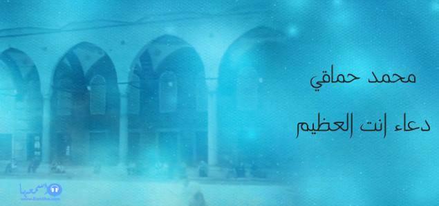 كلمات دعاء عمرو دياب اللة 2014 كاملة