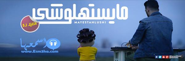 كلمات اغنية دية بنت حلوة اسماعيل الليثى وحمادة الليثى من فيلم عنتر وبيسة 2014 كاملة