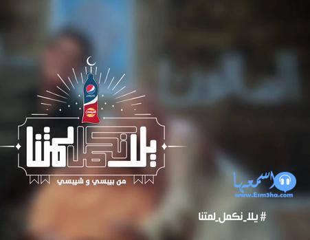 كلمات اغنية رامى صبرى بدعيك يارب 2014 كاملة