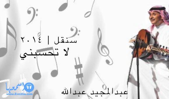 كلمات اغنية شاهيناز ضياء انا بعشقه 2014 كاملة