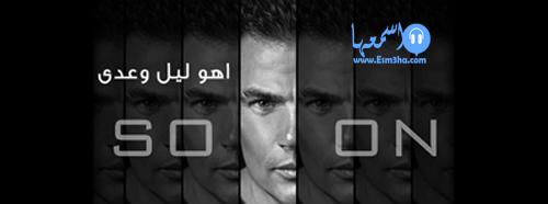 كلمات اغنية عمرو دياب ساعة الفراق 2014 كاملة
