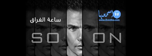 كلمات اغنية عمرو دياب اهو ليل وعدى 2014 كاملة