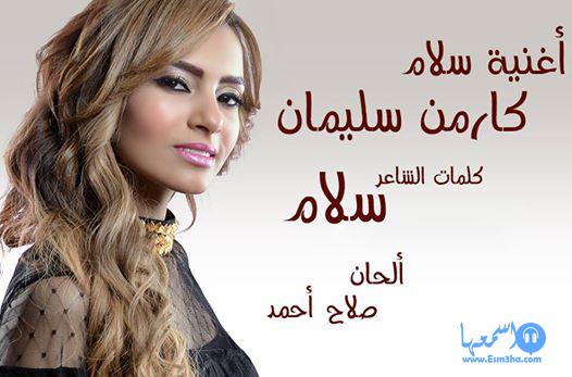 كلمات اغنية احمد سعد لية جيت عليا 2014 كاملة
