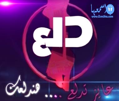 تردد قناة طقاطيق الجديد على النايل سات