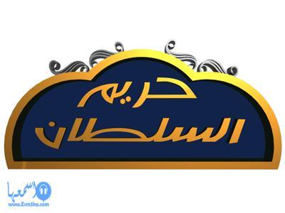 كلمات اغنية ليش تسال شما حمدان 2014 كاملة