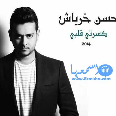 كلمات اغنية اسماء لمنور خطوة اشواقى 2014 كاملة