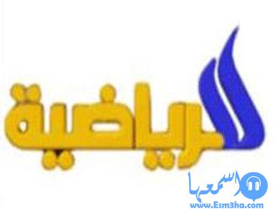 تردد قناة عمان الرياضية الجديد على النايل سات