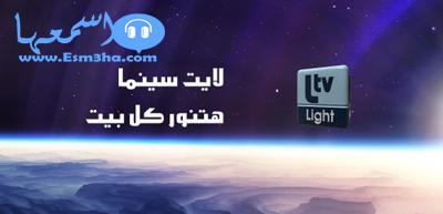 تردد قناة ليالى سينما الجديد على النايل سات