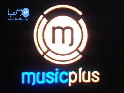 تردد قناة مزيكا ومزيكا زووم اغاني الجديد على النايل سات