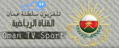 تردد قناة قوون السودانية الرياضية الجديد على النايل سات