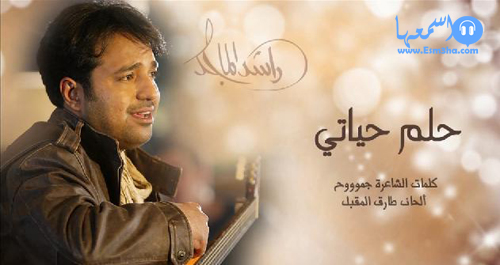 كلمات اغنية راشد الماجد يامنور سنينى 2014 كاملة