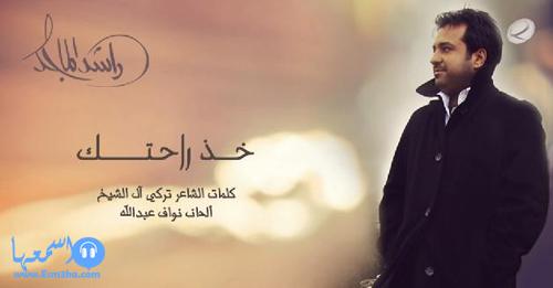 كلمات اغنية راشد الماجد سارق القلب 2014 كاملة