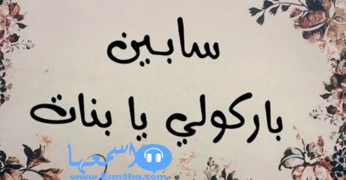 كلمات اغنية شوق اسماعيل مبارك 2014 كاملة