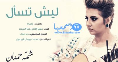 كلمات اغنية حاولت اراضيك شيماء هلالي 2014 كاملة