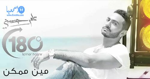 كلمات اغنية تامر حسنى فى الحياة 2014 كاملة