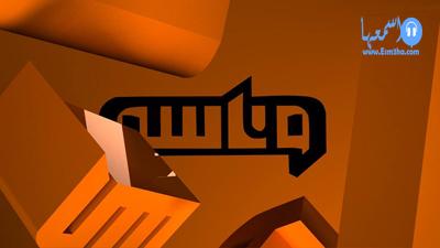 تردد قناة ميوزك الرماس الجديد على النايل سات