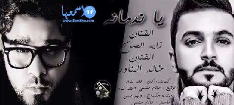 كلمات اغنية تامر حسنى نرجع تانى 2014 كاملة