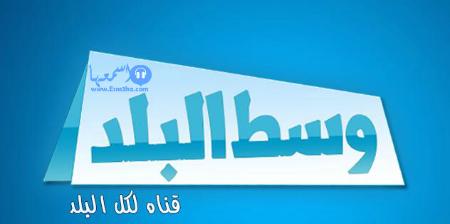 تردد قناة وسط البلد للافلام الجديد على النايل سات