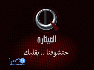 تردد قناة النبأ الاخبارية الليبية الجديد على النايل سات