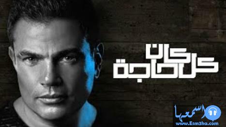 كلمات اغنية عمرو دياب وهتبتدى الحكايات 2014 كاملة