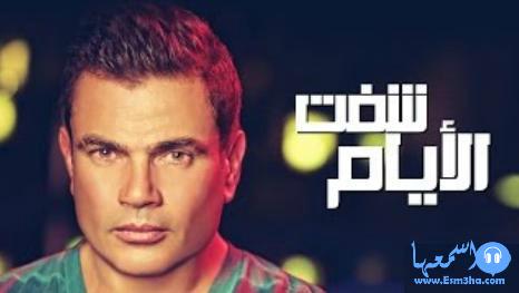 كلمات اغنية عمرو دياب جمالة 2014 كاملة