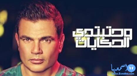 كلمات اغنية عمرو دياب كان كل حاجة 2014 كاملة