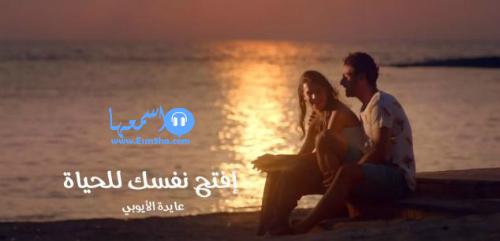 كلمات اغنية اشرف غزال ياختى جميلة من فيلم ناشط فى حركة عيال 2014 كاملة