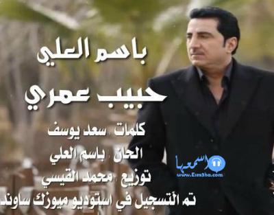 كلمات اغنية وليد الشامي متحدي 2014 كاملة