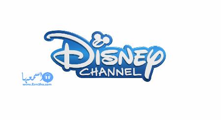 تردد قناة ديزني جونيور disney junior الجديد على نايل سات