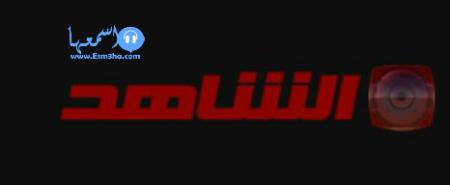 تردد قناة الشاهد المستقل الجديد على النايل سات