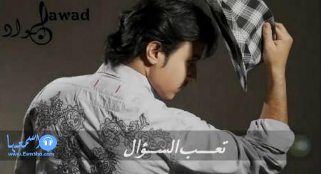 كلمات اغنية تامر حسنى اية دة دة 2014 كاملة