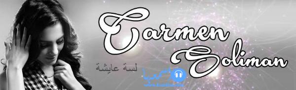 كلمات اغنية اضحك شيماء 2014 كاملة
