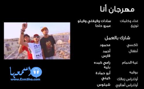 كلمات اغنية باظت الايام اسلام فارس من فيلم المواطن برص 2014 كاملة