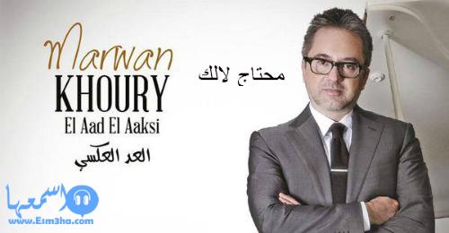 كلمات اغنية مروان خوري العد العكسى 2014 كاملة