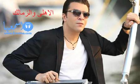 كلمات اغنية مصطفى كامل سالتك 2014 كاملة
