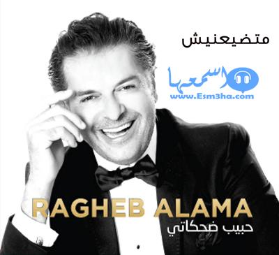 كلمات اغنية راغب علامة حبيب ضحكاتى 2014 كاملة