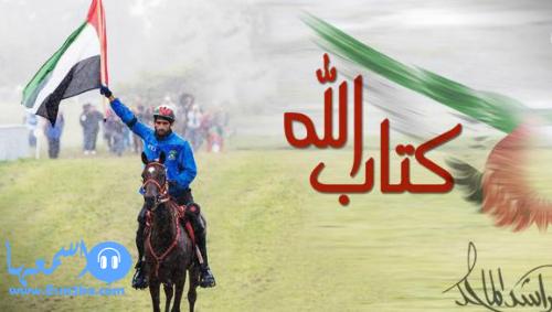 كلمات اغنية حسين الجسمى اليمامة 2014 كاملة