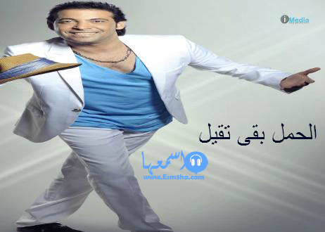 كلمات اغنية سعد الصغير مش هتبطل افلام 2014 كاملة