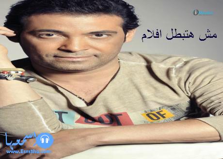 كلمات اغنية سعد الصغير الحمل بقى تقيل 2014 كاملة