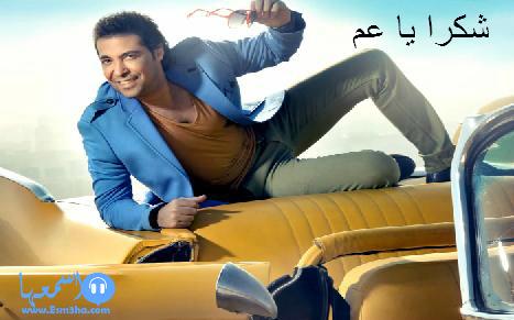 كلمات اغنية سعد الصغير انا من يوم ماعرفتك 2014 كاملة