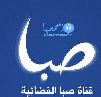 تردد قناة المسيرة اليمنية الحوثية الجديد على النايل سات